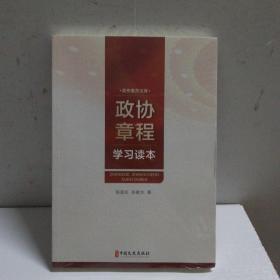 政协委员文库 政协章程学习读本