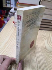 中国创世神话:中国文化史丛书