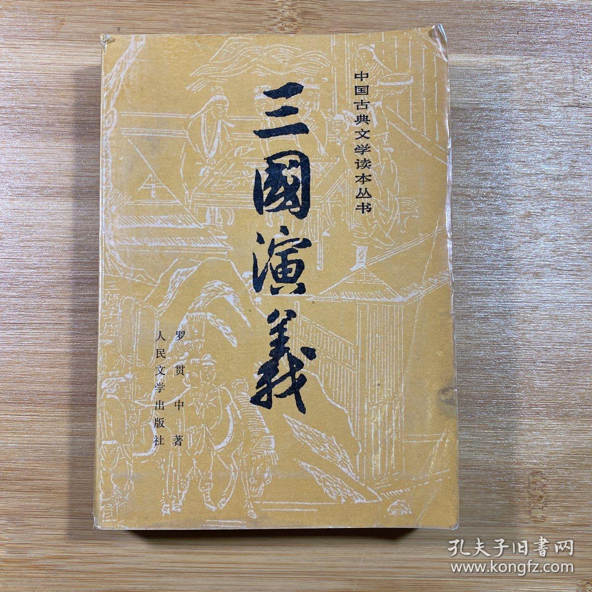 三国演义(上、下)两册全