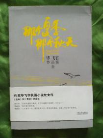 那个夏季  那个秋天【毕飞宇作品集 叁】2009年1月一版一印