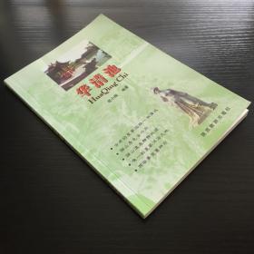 陕西旅游纪念系列丛书:华清池