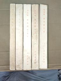 马克思资本论 第一卷上下 第二卷 第三卷上下册、5本全