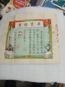 1950年 哈尔滨市第七中学 毕业证书