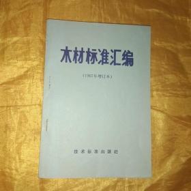 木材标准汇编(1967)