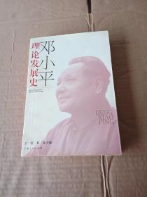邓小平理论发展史