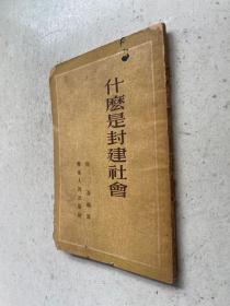 什么是封建社会(华东人民版1954年一版一印)