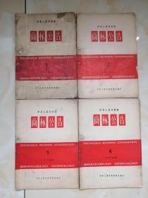 一九六五年商标公告1-4期