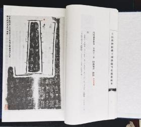(一版一印)(宣纸线装)世纪出版集团、上海人民出版社联合出版《上海博物馆藏王国维跋雪堂藏器拓本》品相全新,是书为王国维为罗振玉金石藏品拓片题跋原样影印,唐友波笺注。