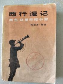 西行漫记  (最值得收藏的一个版本)