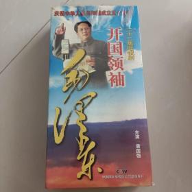 二十二集电视连续剧  开国领袖毛泽东【22片装VCD】未开封 塑封有破损
