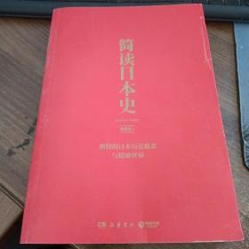 简读日本史