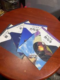 科学图书馆·深度物理科学系列:能量、光、力与运动、热与冷(4本合售)