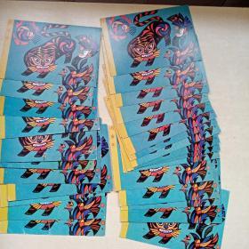 丙寅年明信片共三十枚。