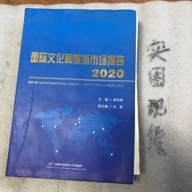 国际文化和旅游市场报告2020