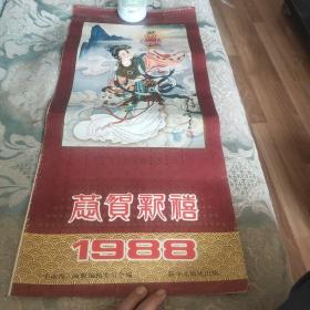 恭贺新禧挂历宝莲燈1988年