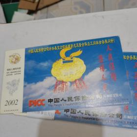 2002年中国邮政贺年(有奖)中国人民保险公司沂水县支公司企业金卡明信片-