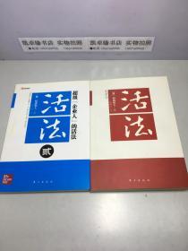 """活法1+活法2:超级""""企业人""""的活法【两册和售】"""