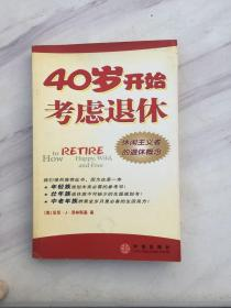 40岁开始考虑退休