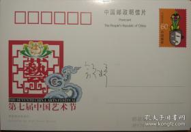 著名作家舒婷亲笔签名的明信片,附与舒婷合影