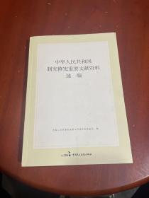 中华人民共和国制宪修宪重要文献资料选编(书衣略脏 内页干净)
