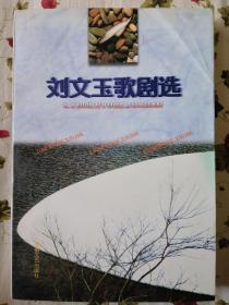 刘文玉歌剧选(签名本)