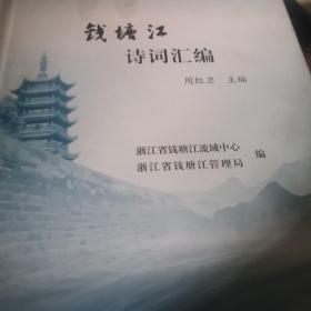 钱塘江诗词汇编/同一钱塘江系列丛书
