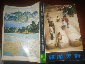 旅游天府1983.4