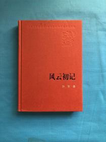 新中国60年长篇小说典藏  风云初记 二版一印4千册