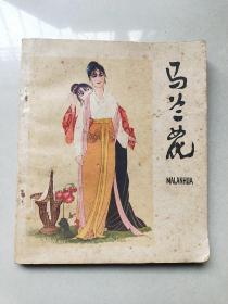 马兰花(连环画)