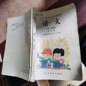 语文 第三册 九年义务教育五年制小学教科书