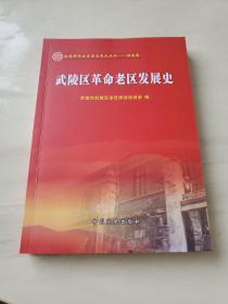 武陵区革命老区发展史
