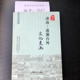 亲历济南 : 港澳台外文化交流