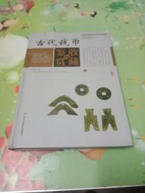 中国艺术品收藏鉴赏实用大典:古代钱币收藏与鉴赏(下册)