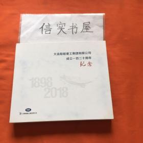 《光辉岁月+光辉成就》 1898--2018年 (大连船舶重工集团有限公司成立120周年画册)