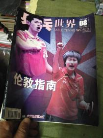 乒乓世界 2012年第8期