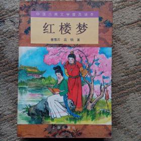 中国古典文学普及读本:红楼梦(下)