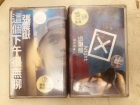 盒带:张震狱 这个下午很无聊【附歌词】、秘密基地【2盒合售】