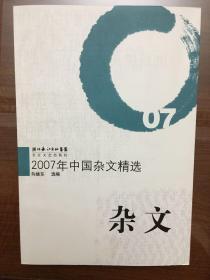 2007年中国杂文精选