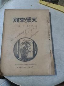 文学季刊 第二卷 第一号 (民国时期民国二十四年)