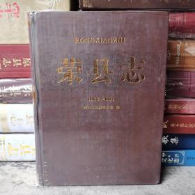 荣县志(1986-2003)