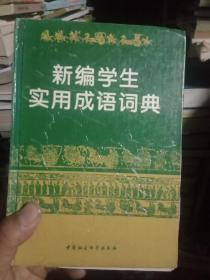新编学生实用成语词典