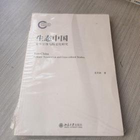 生态中国文学呈现与跨文化研究