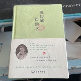 温儒敏谈读书  精装