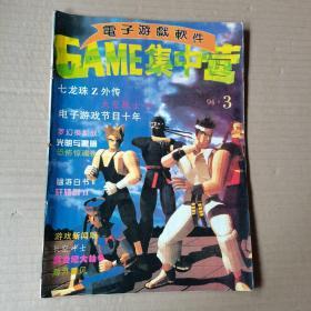 GAME集中营 1994年第3期