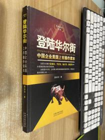 登陆华尔街:中国企业美国上市操作读本
