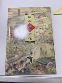 姑苏酒文化  【180层】