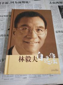 林毅夫自选集