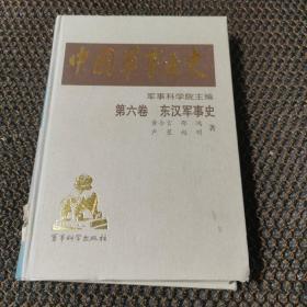 中国军事通史  第六卷