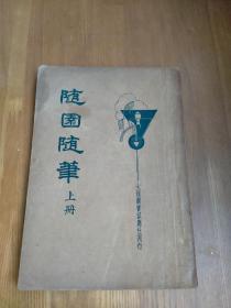 随园随笔(上册)