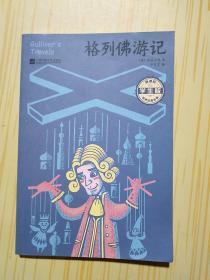 格列佛游记(学生版)